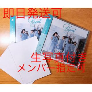 ケヤキザカフォーティーシックス(欅坂46(けやき坂46))の日向坂46 キュン 通常盤(アイドルグッズ)