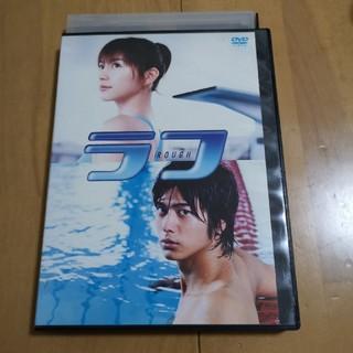 ラフ(日本映画)