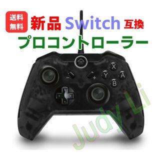 任天堂 Switch 互換 プロコントローラー スイッチ ニンテンドー(携帯用ゲーム本体)