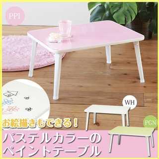 お絵描きできる❁ 折りたたみテーブル パステルカラー ペイントテーブル(折たたみテーブル)