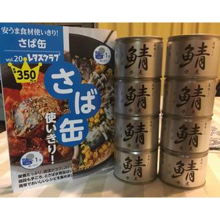 <3/29まで>伊藤食品 鯖の水煮缶8缶 & レタスクラブ 鯖缶レシピ本(缶詰/瓶詰)