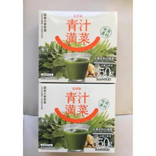 えがおさんの青汁満菜の2箱セット(青汁/ケール加工食品 )
