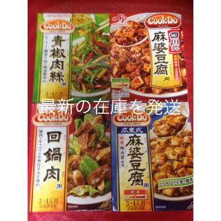 クックドゥ シリーズ 4種類セット 各1袋 おまとめ用単価は149円(調味料)