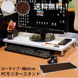 デスクが広々使える♪PCスタンド(オフィス/パソコンデスク)