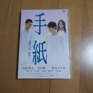 手紙(日本映画)