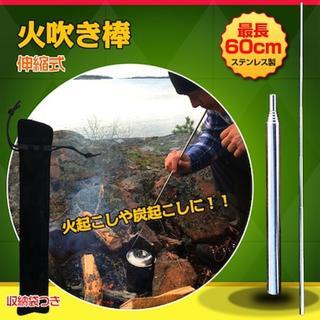 大ヒット★焚き火 火吹き棒 伸縮 火起こし 最大60cm(その他)