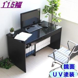 高品質◎パソコンデスク ブラック鏡面 115cm幅 (オフィス/パソコンデスク)