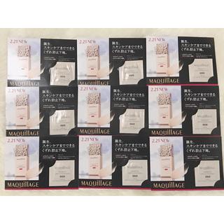 マキアージュ 試供品 18回分(サンプル/トライアルキット)