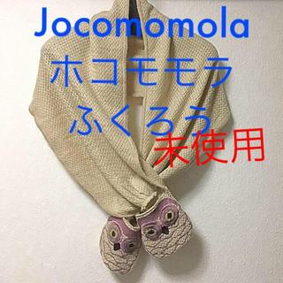 ホコモモラ(Jocomomola)のホコモモラ Jocomomola ふくろう ベージュ ショール マフラー 未使用(マフラー/ショール)
