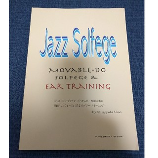 ジャズ・ソルフェージュ Jazz Solfege(その他)