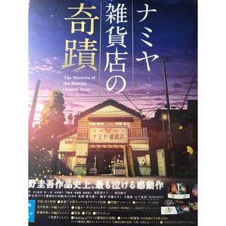 Hey! Say! JUMP - ナミヤ雑貨店の奇蹟 豪華DVD おまけ付き