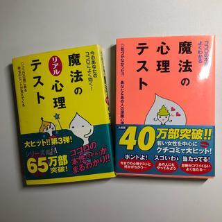 送料込み♡魔法の心理テスト 2冊セット(趣味/スポーツ/実用)