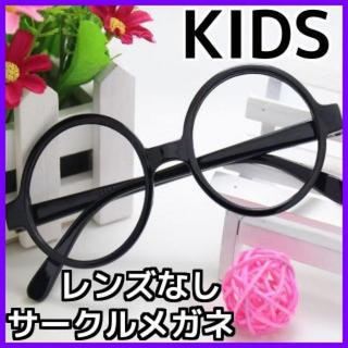 111 子供用 ファッション メガネ おしゃれ かわいい レンズ なし 安心 (その他)