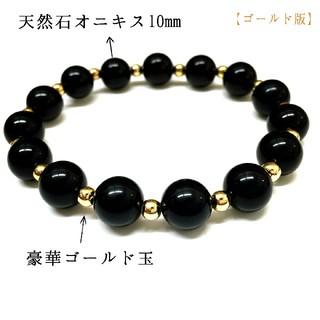 (257) 100%天然石保証 オニキス 10mm玉 ブレスレット 数珠  (ブレスレット)