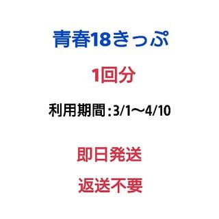 JR - 青春18きっぷ 1回分