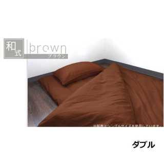 ブラウン/ダブル/布団カバー3点セット/シーツ□(シーツ/カバー)