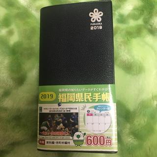 福岡県民手帳2019年版(手帳)
