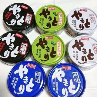 HOTEI やきとり 8缶(缶詰/瓶詰)