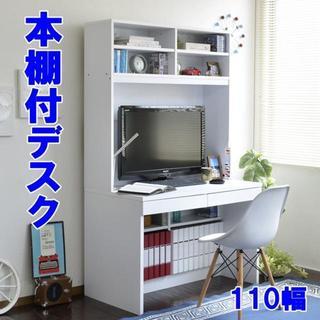 高品質!パソコンデスク 上下大型書棚付 110cm ホワイト(オフィス/パソコンデスク)