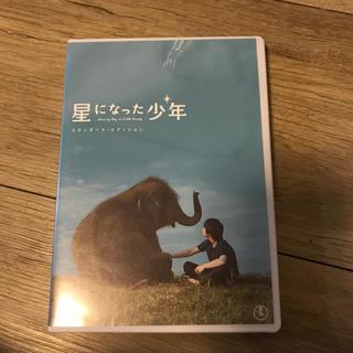 星になった少年 DVD(日本映画)