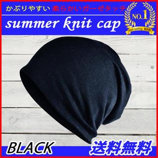 ニット帽 メンズ レディース ガーゼタッチ キャップ 色 ブラック(ニット帽/ビーニー)