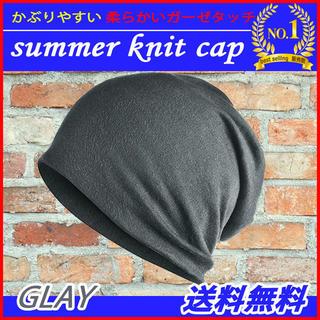 ニットキャップ ニット帽 メンズ レディース ガーゼタッチ 色 グレー(ニット帽/ビーニー)