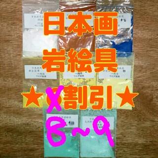 【★激安・即購入OK・4/1まで!★】日本画 岩絵具 岩絵の具 8色セット(絵の具/ポスターカラー )