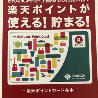 ラクテン(Rakuten)のbranch神戸限定  楽天ポイントカード (ショッピング)