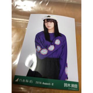 ノギザカフォーティーシックス(乃木坂46)の鈴木絢音 生写真 チュウ 乃木坂46(アイドルグッズ)