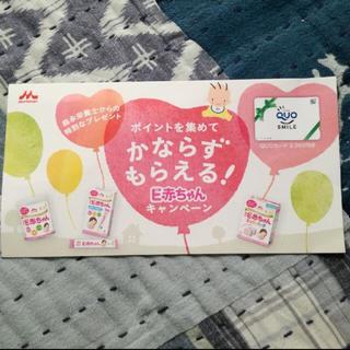森永E赤ちゃんキャンペーン葉書(その他)