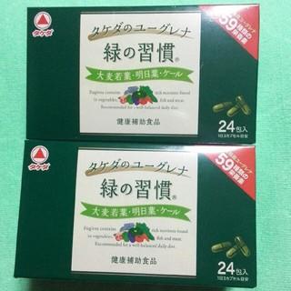本日限定価格!タケダのユーグレナ緑の習慣24包入り×2箱(青汁/ケール加工食品 )