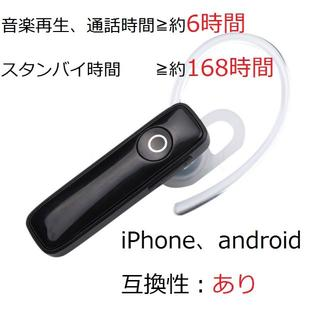 Bluetooth ワイヤレス ヘッドセット イヤホン 片耳黒色(その他)