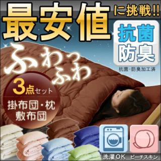 洗える無地布団3点セット☆ 抗菌防臭加工  ゆったり150×210cm シングル(布団)
