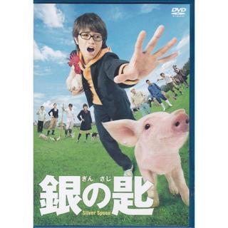 銀の匙 Silver Spoon DVD 中島健人 広瀬 アリス 市川知宏 黒木(日本映画)