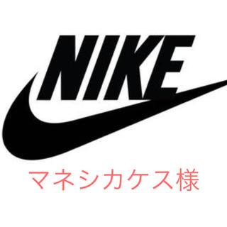 ナイキ(NIKE)の27cm (スニーカー)