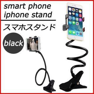 スマホスタンド iPhone ホルダー フレキシブル 携帯 ブラック(その他)