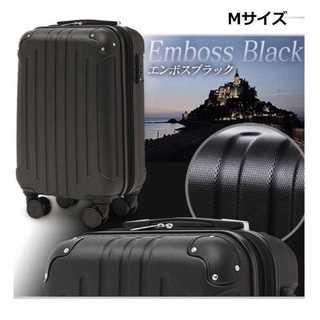 Mサイズ/ブラック/エンボス/スーツケース/キャリーケース/キャリーバッグ□(旅行用品)
