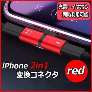 iPhone イヤホン 変換アダプタ 同時充電 イヤホン ライトニング 赤(ストラップ/イヤホンジャック)