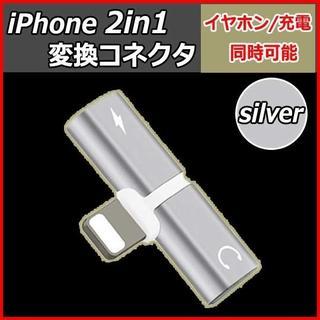 iPhone イヤホン 変換アダプタ 同時充電 イヤホン ライトニング si(ストラップ/イヤホンジャック)
