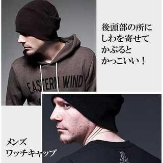 ワッチキャップ  メンズニット帽 【黒】 男女兼用(ニット帽/ビーニー)