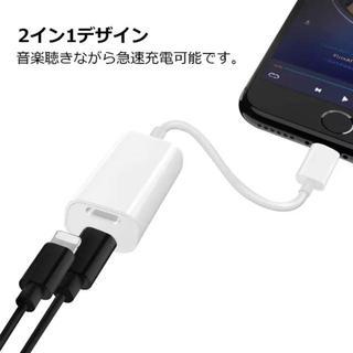 残りわずか! iPhone充電器&イヤホン 2in1変換アダプタ(ストラップ/イヤホンジャック)