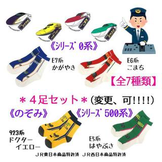 """【新品】""""4足組セット""""キッズ新幹線ソックス*クルーソックス*15~20㎝(靴下/タイツ)"""