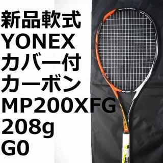 ヨネックス(YONEX)の新品ソフトテニスラケット YONEXマッスルパワー200XF カーボン(ラケット)