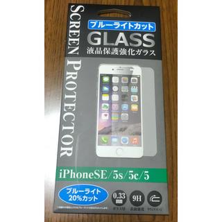 アイフォーン(iPhone)のiPhoneSE/5s/5c/5強化ガラスフィルム (保護フィルム)