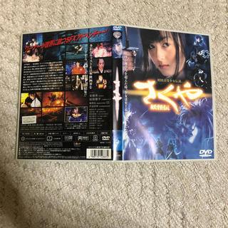 中古DVD さくや 妖怪伝('00TOWANI)  (日本映画)