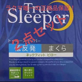トゥルースリーパー 低反発枕 ネックフィットピロー 2点セット 送料込税込1万円(枕)