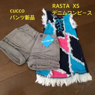 RASTA  XSデニムワンピース 、新品パンツ80㎝ (パンツ)