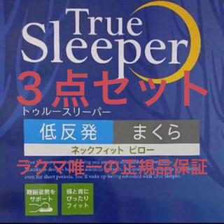 トゥルースリーパー 低反発枕 ネックフィットピロー 3点セット 正規品最安値宣言(枕)