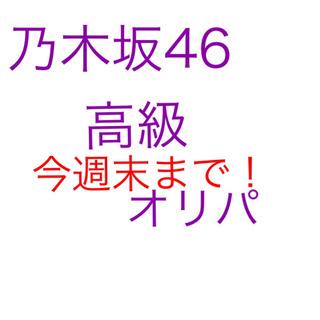 ノギザカフォーティーシックス(乃木坂46)の乃木坂46 生写真 強メン確定!(アイドルグッズ)