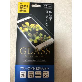 アイフォーン(iPhone)のiPhone 7プラス/8プラス ガラスフィルム ブルーライトカット(保護フィルム)